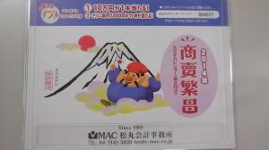 えびす2013 001 - コピー