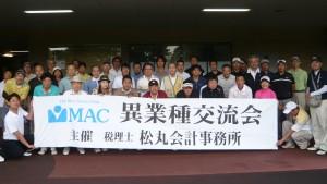MAC杯26年 105